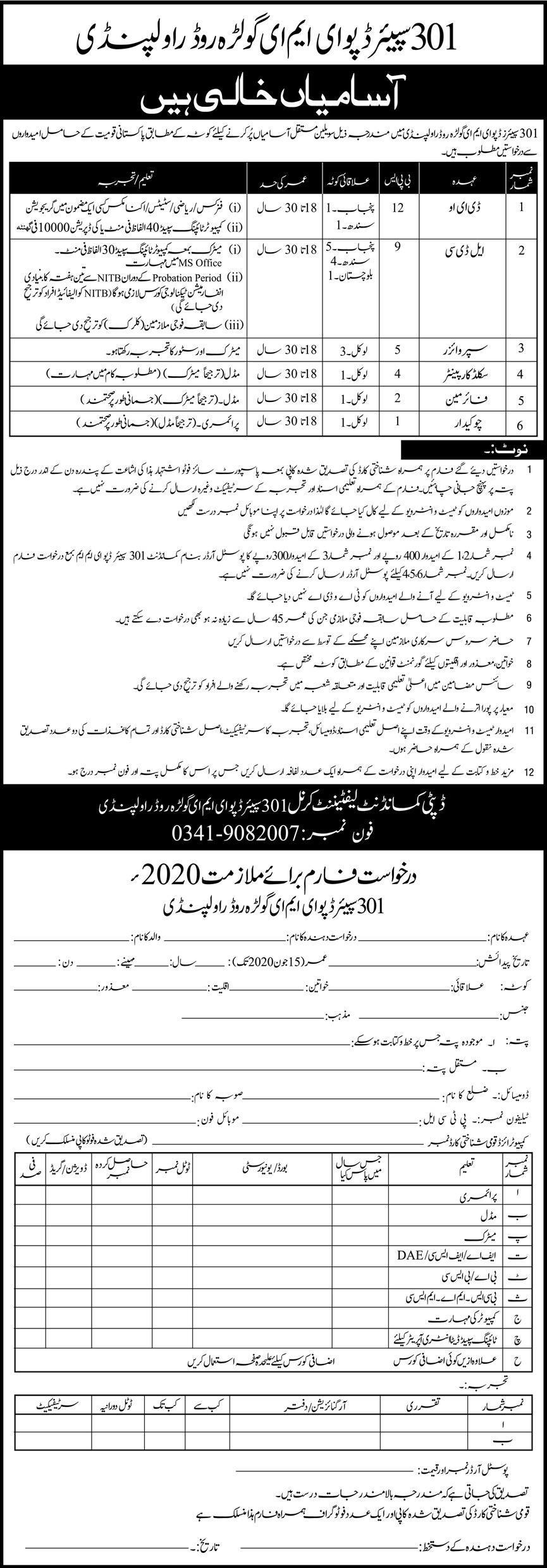 Join Pak Army 301 Spare Depot EME Rawalpindi Jobs 2020