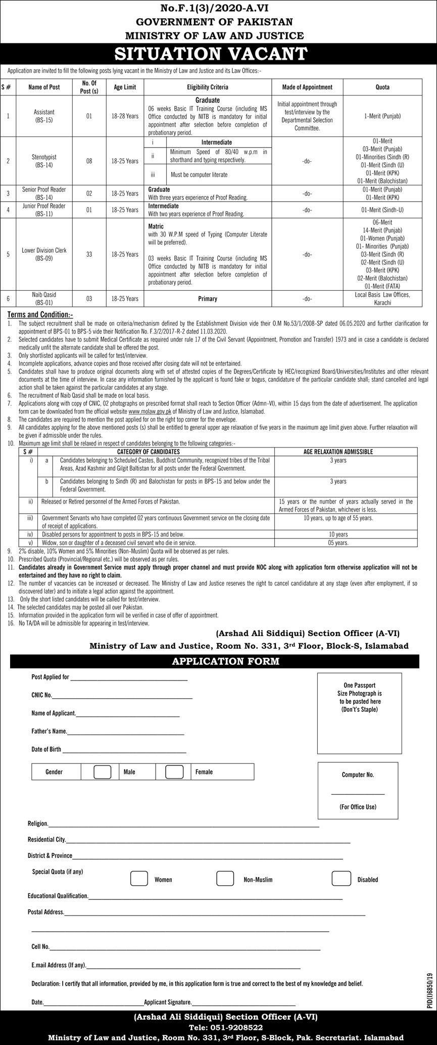 Ministry of Law and Justice Jobs 2020