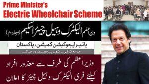 PM Electric Wheelchair Scheme 2020