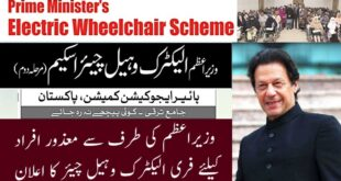 PM Electric Wheelchair Scheme 2020