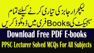 PPSC Lecturer jobs Past Papers PDF