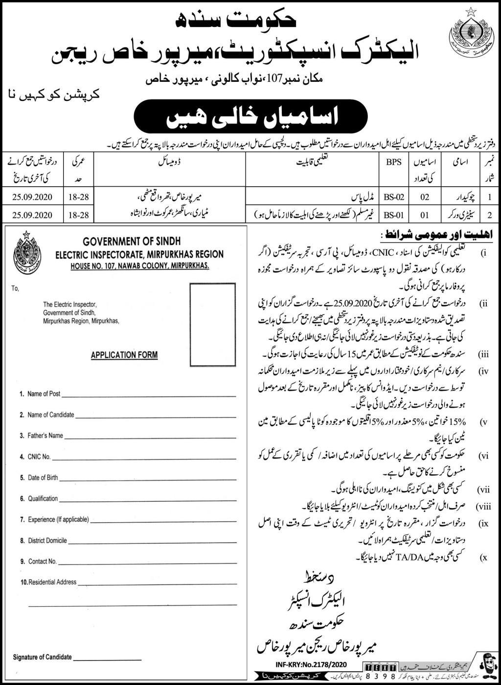 Electric Inspectorate Mirpur Khas Region Jobs September 2020
