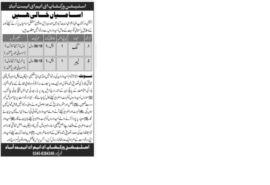 Pakistan Army EME Workshop Jobs September 2020