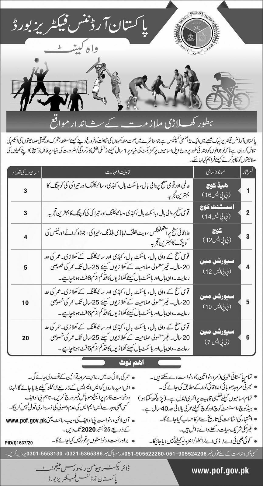 Pakistan Ordinance Factories Wah Cantt Jobs September 2020