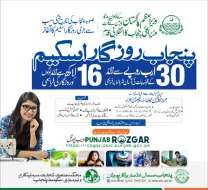 Punjab Rozgar Scheme 2020