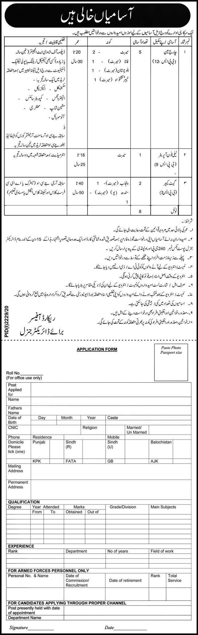 P.O Box No. 240 GPO Rawalpindi Jobs 2020
