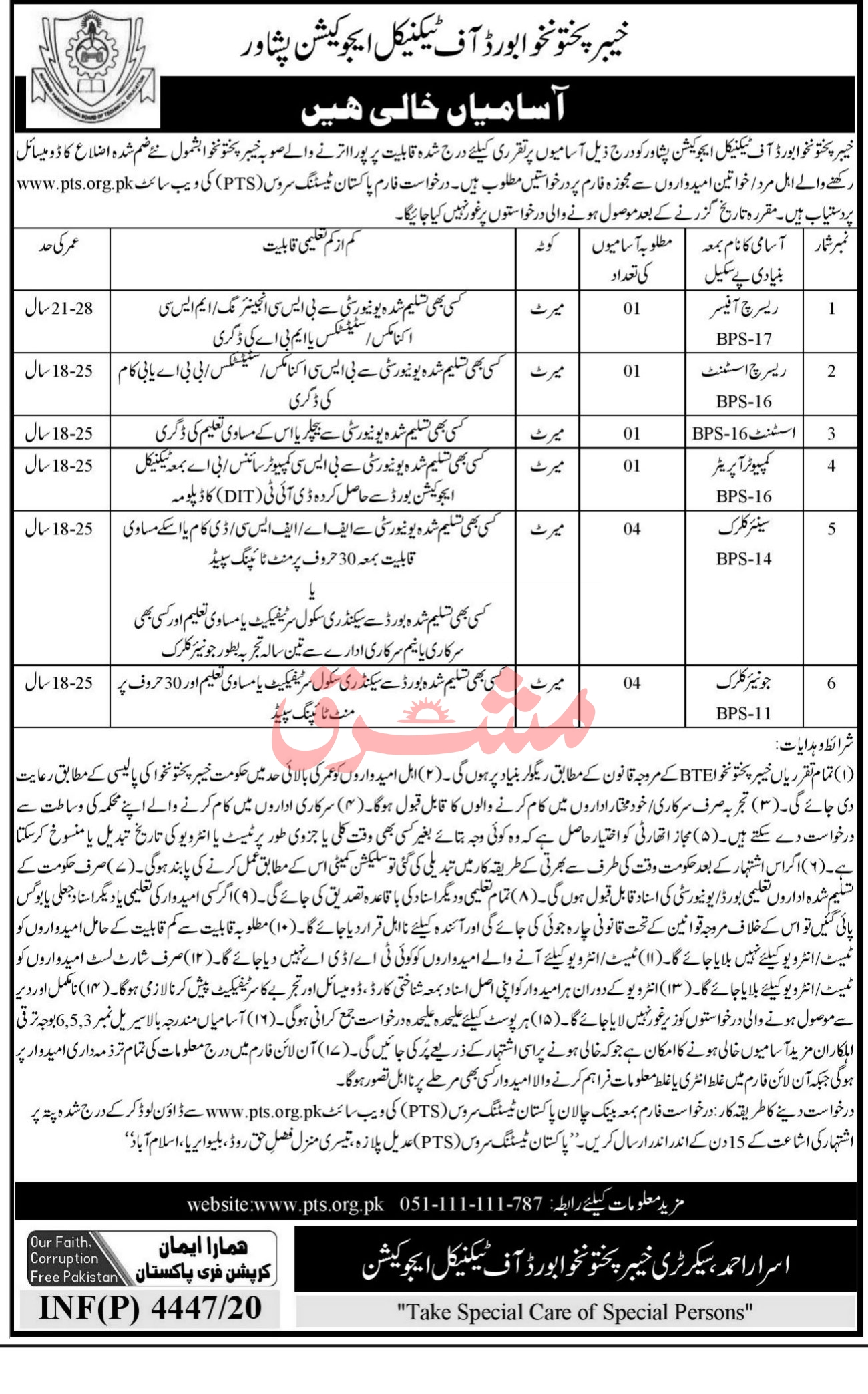 Khyber Pakhtunkhwa Board of Technical Education Peshawar Jobs November 2020
