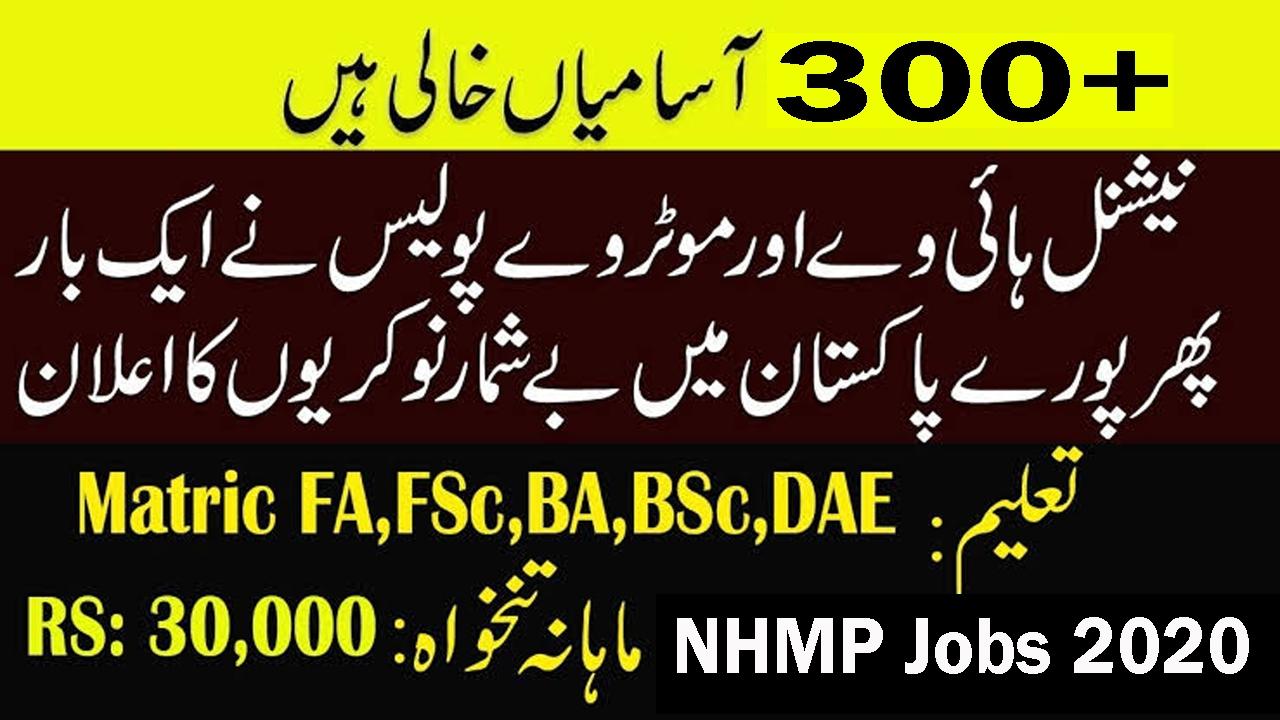 Punjab Highway Petrol Police Jobs December 2020