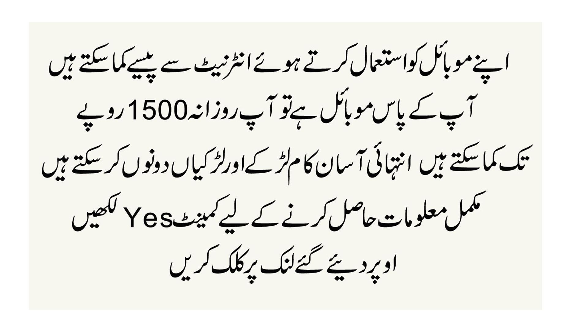 گھر بیٹھے روزانہ 1500 روپے کمانے کا شاندار موقع