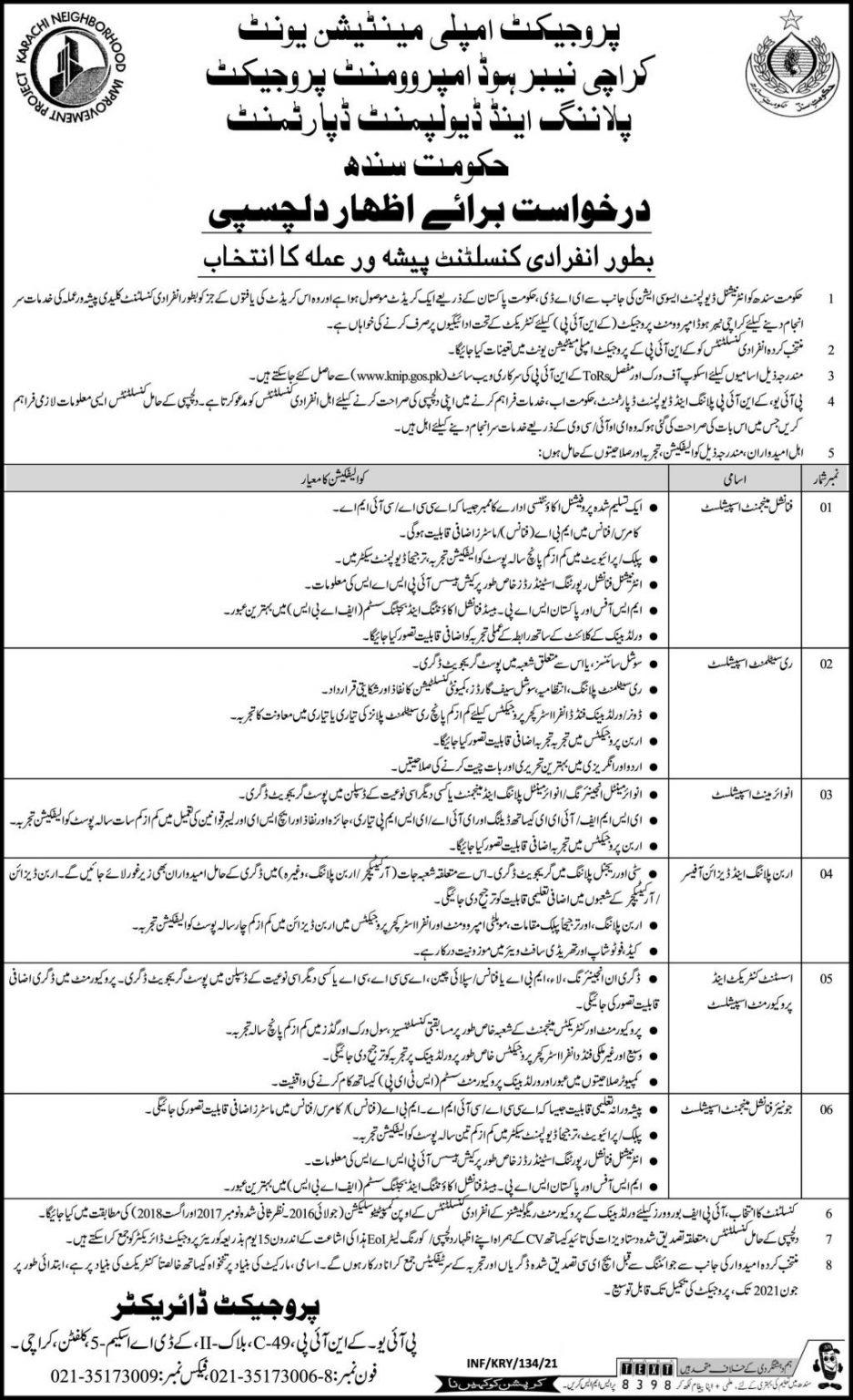Planning & Development Department Sindh Jobs 2021