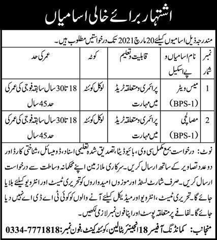 Pak Army 18 Engineer Battalion Quetta Jobs 2021
