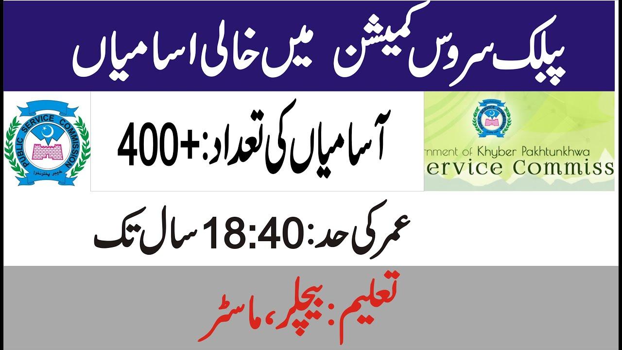 KPPSC Jobs 2021