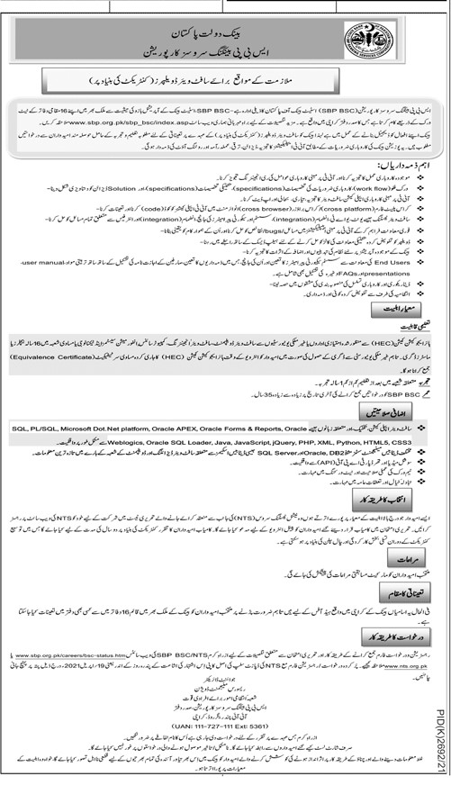 State Bank Of Pakistan jobs 2021