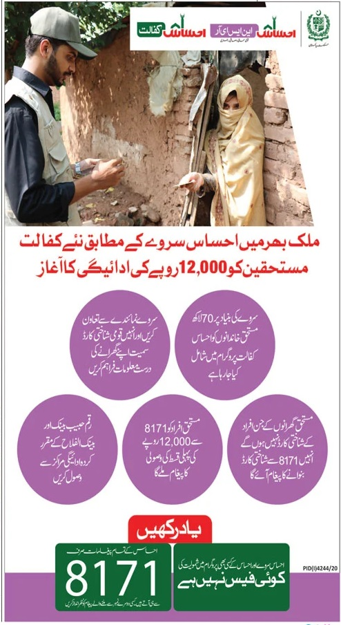 Ehsaas Kafalat Program 2021