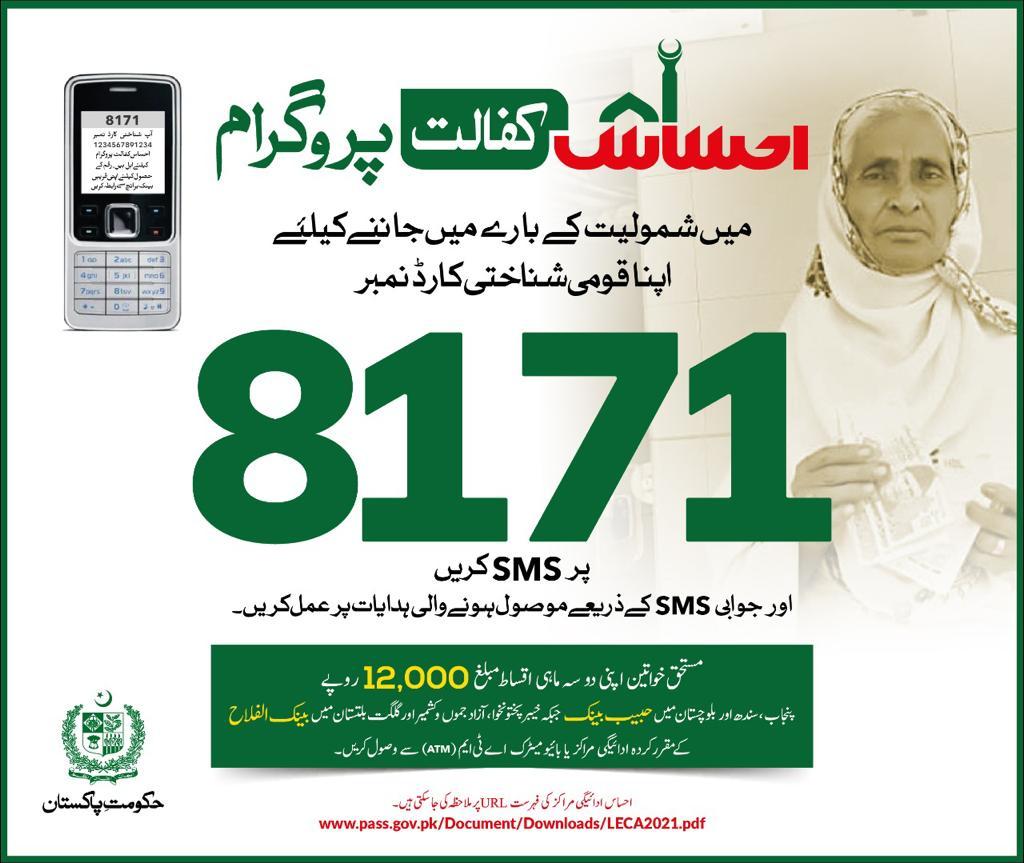 Ehsaas Kafalat 8171 Program