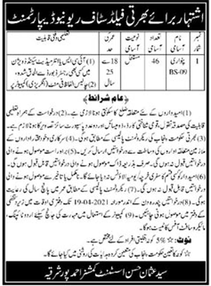 Revenue Department Ahmadpur Sharqia Jobs 2021