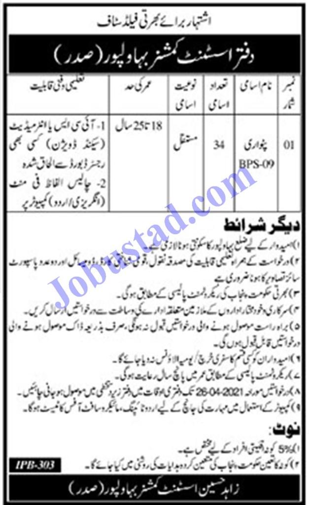 Revenue Department Bahawalpur Jobs 2021
