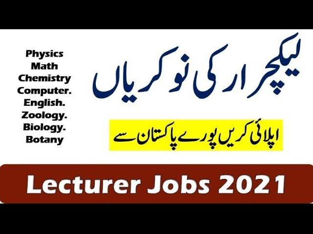 FPSC Lecturer Jobs 2021