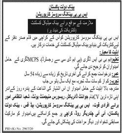 State Bank Of Pakistan (SBP) Jobs May 2021