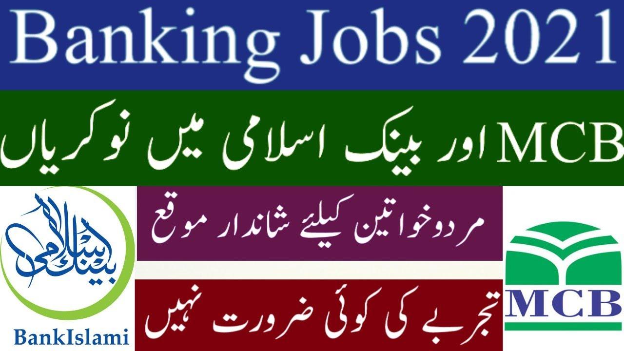 MCB Bank Jobs 2021